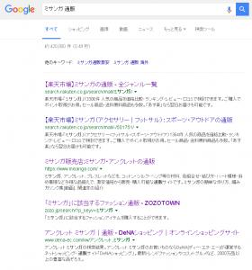 グーグルで「ミサンガ 通販」で検索した結果