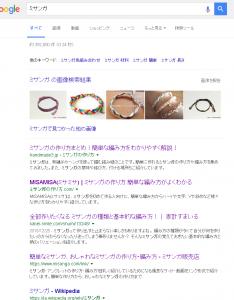 グーグルで「ミサンガ」の検索結果