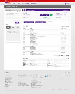 Fedexのホームページでの追跡情報